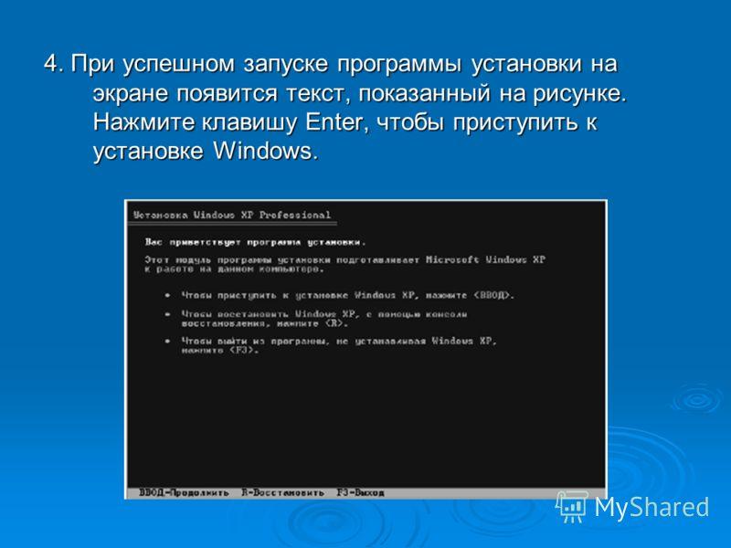 4. При успешном запуске программы установки на экране появится текст, показанный на рисунке. Нажмите клавишу Enter, чтобы приступить к установке Windows.