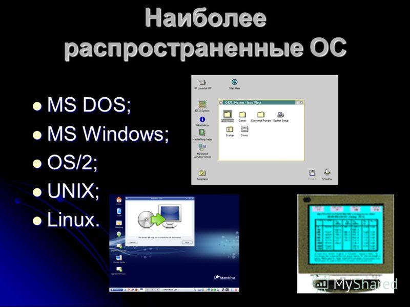Наиболее распространенные ОС МS DOS; МS DOS; MS Windows; MS Windows; OS/2; OS/2; UNIX; UNIX; Linux. Linux.