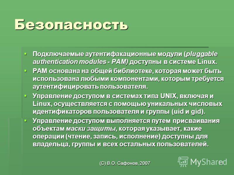 (C) В.О. Сафонов, 200711 Безопасность Подключаемые аутентифакационные модули (pluggable authentication modules - PAM) доступны в системе Linux. Подключаемые аутентифакационные модули (pluggable authentication modules - PAM) доступны в системе Linux.