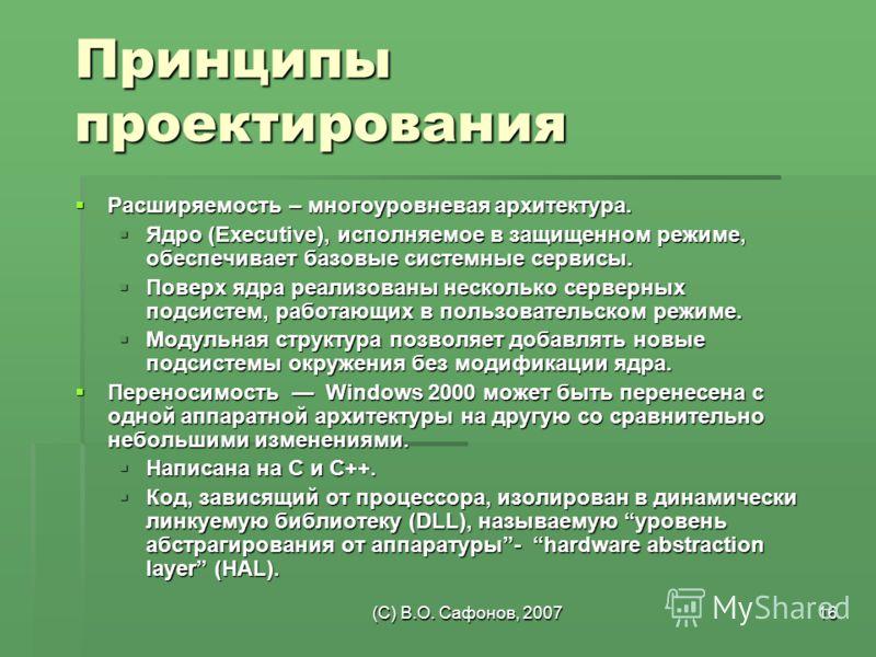 (C) В.О. Сафонов, 200716 Принципы проектирования Расширяемость – многоуровневая архитектура. Расширяемость – многоуровневая архитектура. Ядро (Executive), исполняемое в защищенном режиме, обеспечивает базовые системные сервисы. Ядро (Executive), испо