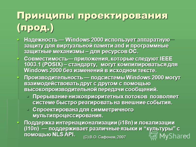 (C) В.О. Сафонов, 200717 Принципы проектирования (прод.) Надежность Windows 2000 использует аппаратную защиту для виртуальной памяти and и программные защитные механизмы – для ресурсов ОС. Надежность Windows 2000 использует аппаратную защиту для вирт
