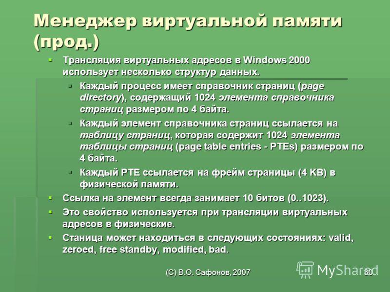 (C) В.О. Сафонов, 200730 Менеджер виртуальной памяти (прод.) Трансляция виртуальных адресов в Windows 2000 использует несколько структур данных. Трансляция виртуальных адресов в Windows 2000 использует несколько структур данных. Каждый процесс имеет