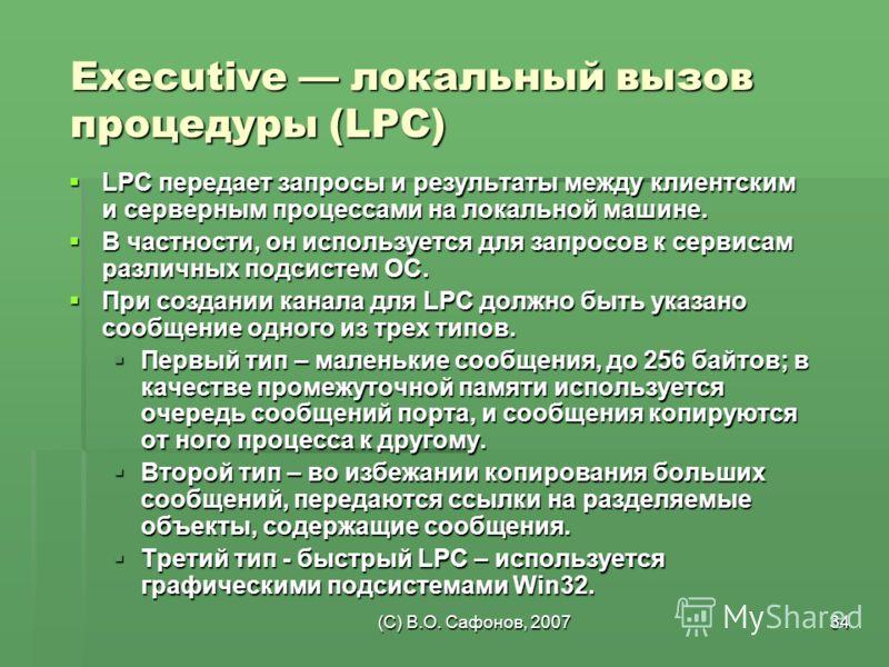 (C) В.О. Сафонов, 200734 Executive локальный вызов процедуры (LPC) LPC передает запросы и результаты между клиентским и серверным процессами на локальной машине. LPC передает запросы и результаты между клиентским и серверным процессами на локальной м
