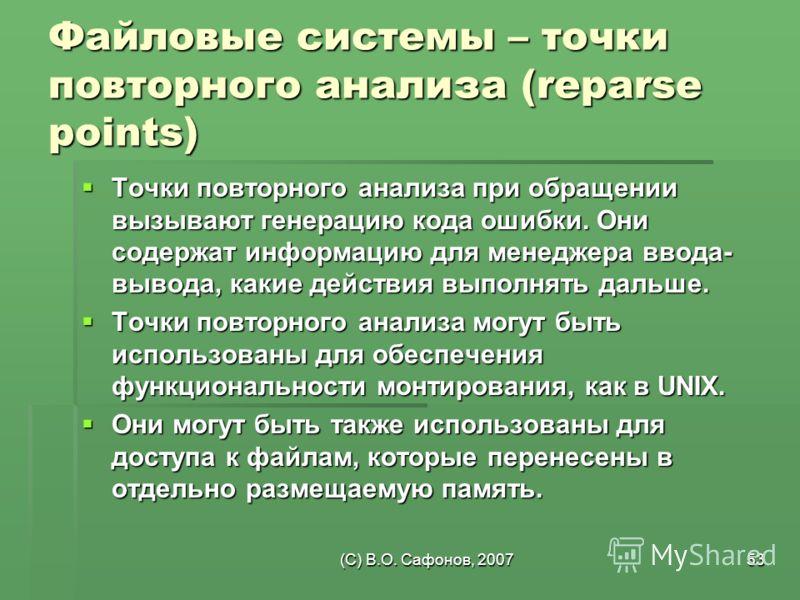 (C) В.О. Сафонов, 200753 Файловые системы – точки повторного анализа (reparse points) Точки повторного анализа при обращении вызывают генерацию кода ошибки. Они содержат информацию для менеджера ввода- вывода, какие действия выполнять дальше. Точки п