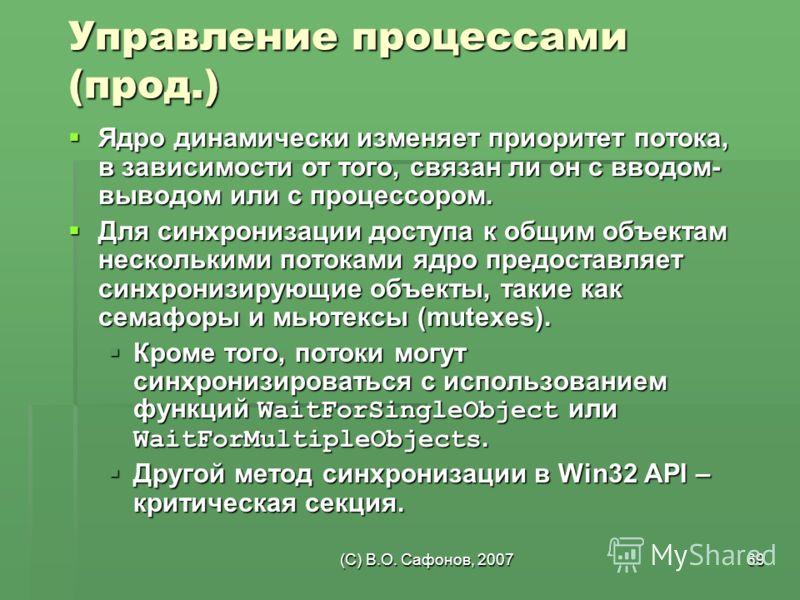 (C) В.О. Сафонов, 200769 Управление процессами (прод.) Ядро динамически изменяет приоритет потока, в зависимости от того, связан ли он с вводом- выводом или с процессором. Ядро динамически изменяет приоритет потока, в зависимости от того, связан ли о