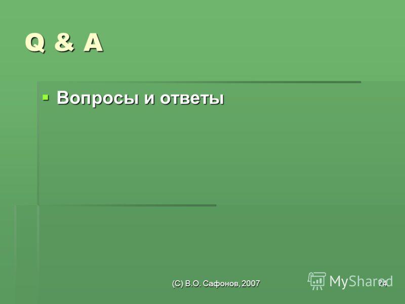 (C) В.О. Сафонов, 200774 Q & A Вопросы и ответы Вопросы и ответы