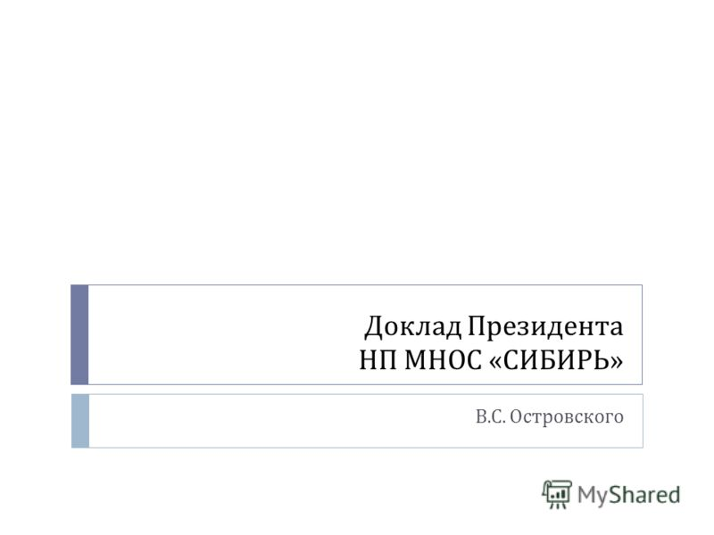 Доклад Президента НП МНОС « СИБИРЬ » В. С. Островского