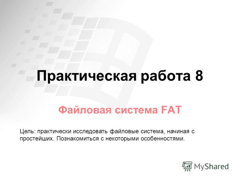 Практическая работа 8 Файловая система FAT Цель: практически исследовать файловые система, начиная с простейших. Познакомиться с некоторыми особенностями.
