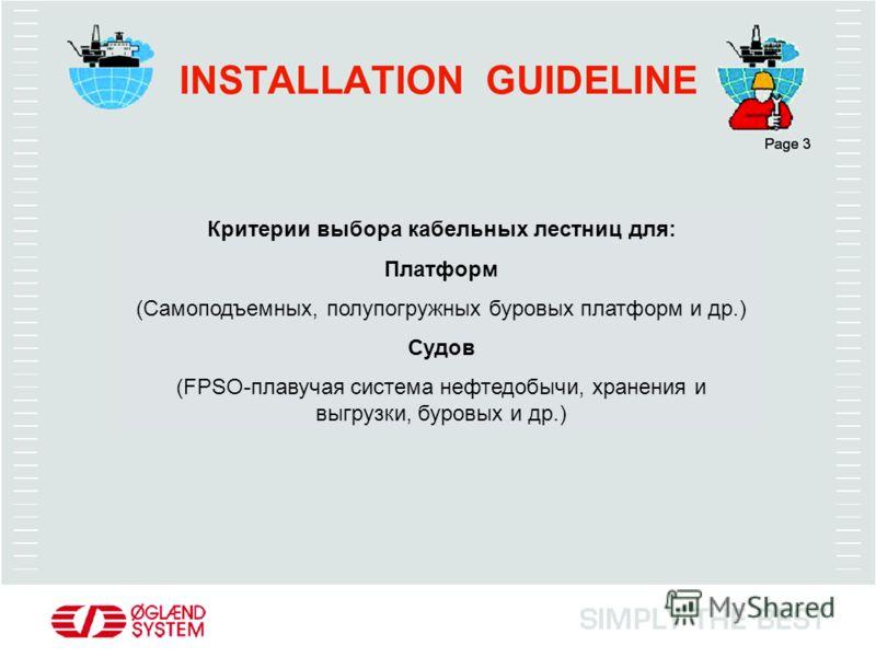 Критерии выбора кабельных лестниц для: Платформ (Самоподъемных, полупогружных буровых платформ и др.) Судов (FPSO-плавучая система нефтедобычи, хранения и выгрузки, буровых и др.)