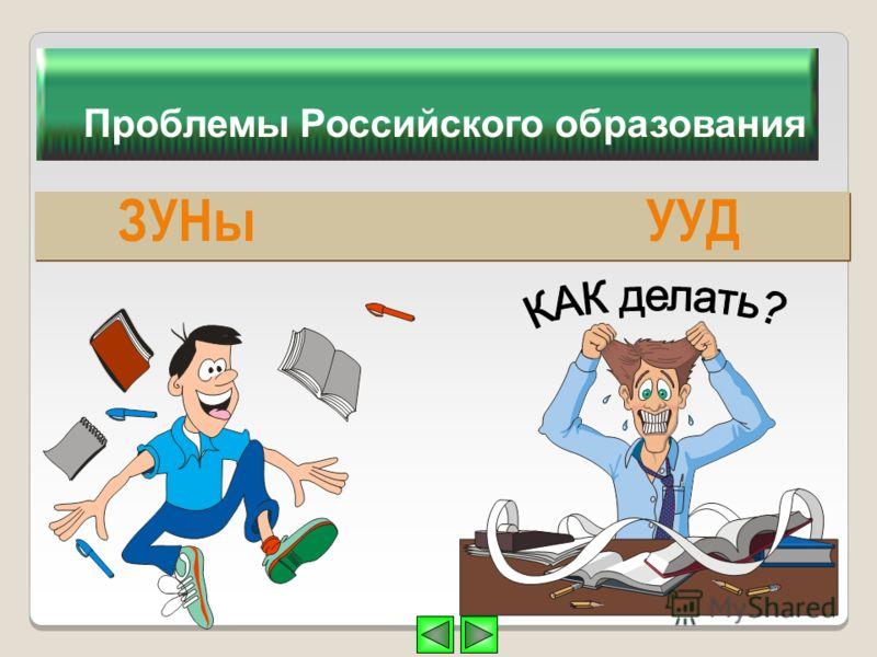 Проблемы Российского образования ЗУНы УУД