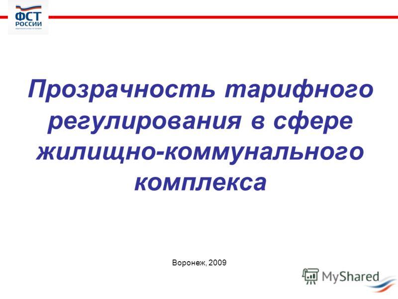 Прозрачность тарифного регулирования в сфере жилищно-коммунального комплекса Воронеж, 2009