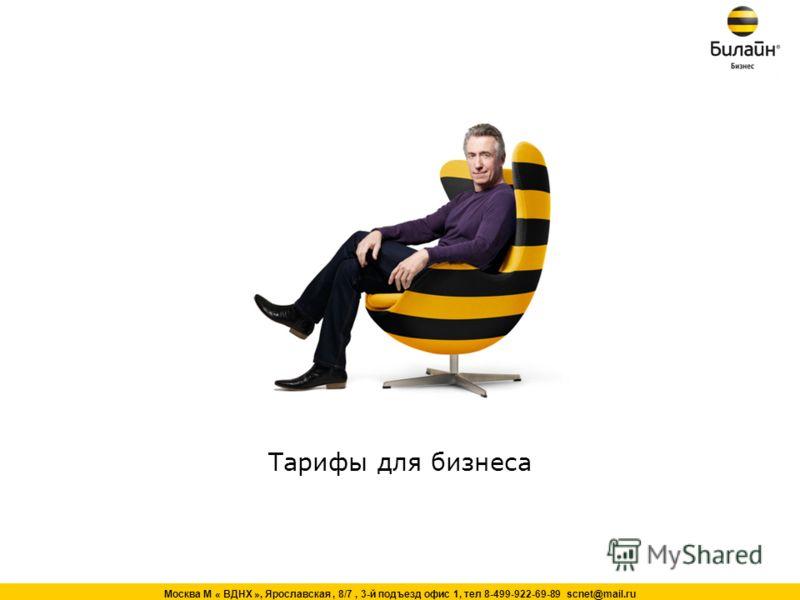 Тарифы для бизнеса Москва М « ВДНХ », Ярославская, 8/7, 3-й подъезд офис 1, тел 8-499-922-69-89 scnet@mail.ru