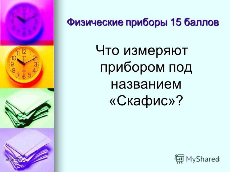 07.08.201268 Ответ Частоту оборотов.
