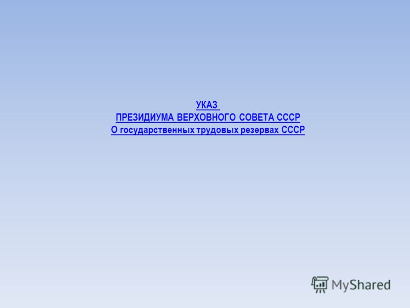 УКАЗ ПРЕЗИДИУМА ВЕРХОВНОГО СОВЕТА СССР О государственных трудовых резервах СССР