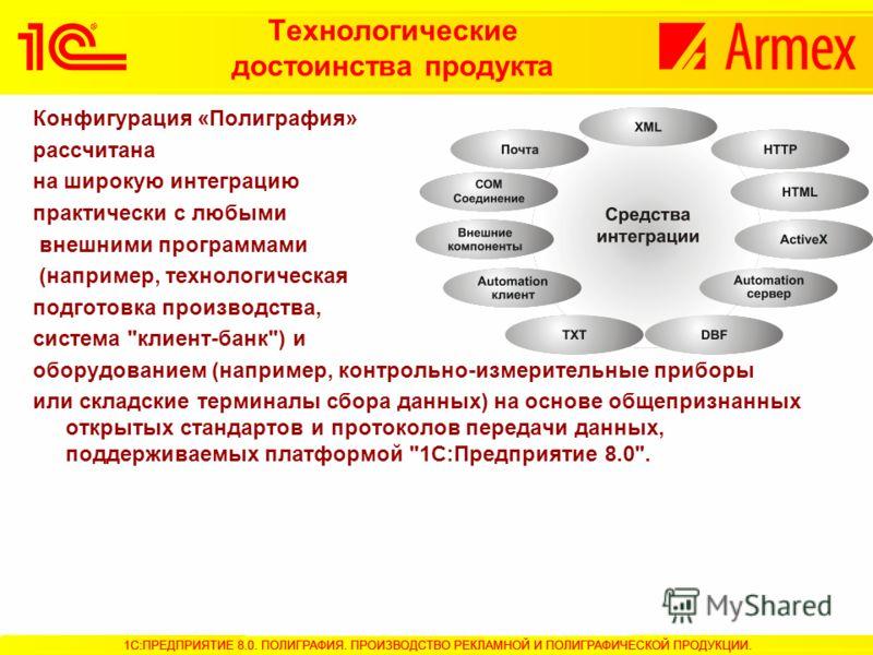 Технологические достоинства продукта Конфигурация «Полиграфия» рассчитана на широкую интеграцию практически с любыми внешними программами (например, технологическая подготовка производства, система