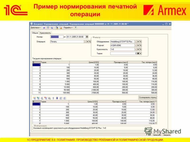 Пример нормирования печатной операции
