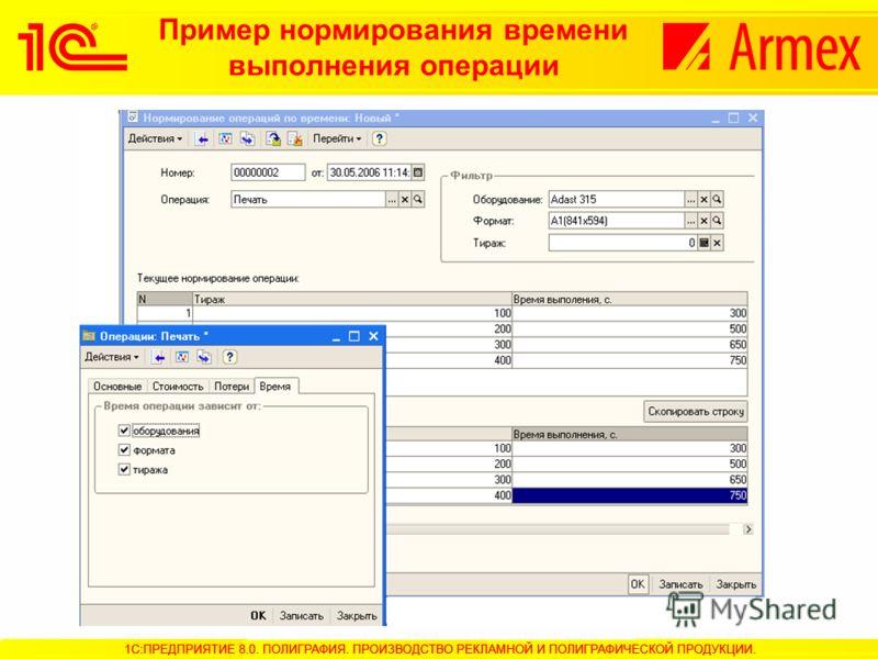 Пример нормирования времени выполнения операции