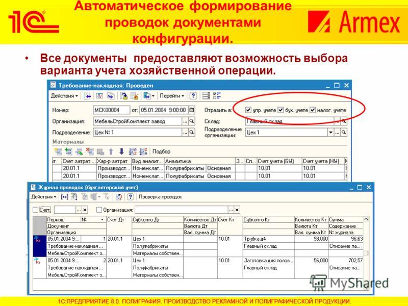 Все документы предоставляют возможность выбора варианта учета хозяйственной операции. Автоматическое формирование проводок документами конфигурации.