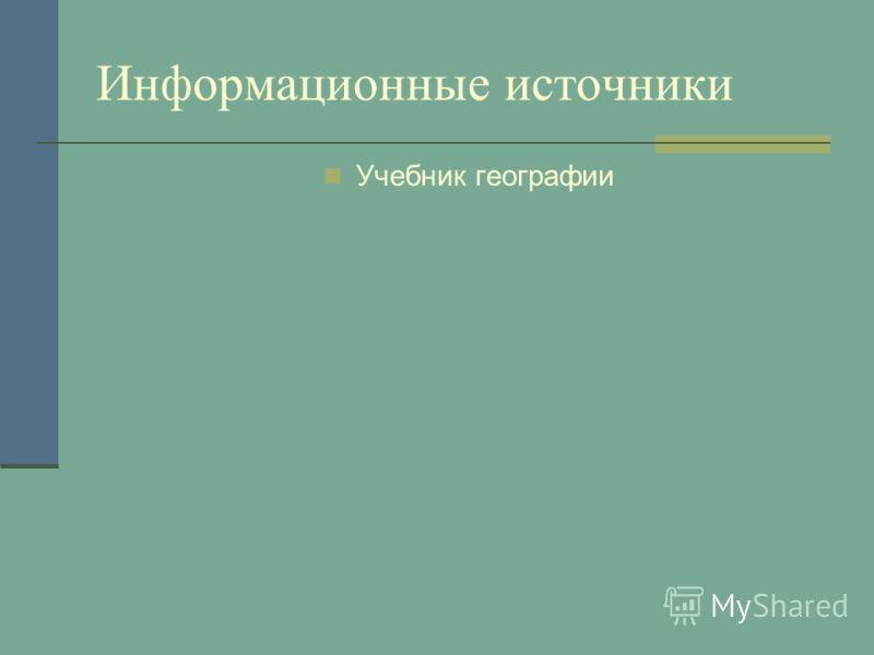 Информационные источники Учебник географии