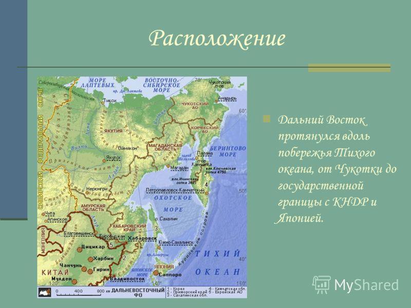 Расположение Дальний Восток протянулся вдоль побережья Тихого океана, от Чукотки до государственной границы с КНДР и Японией.