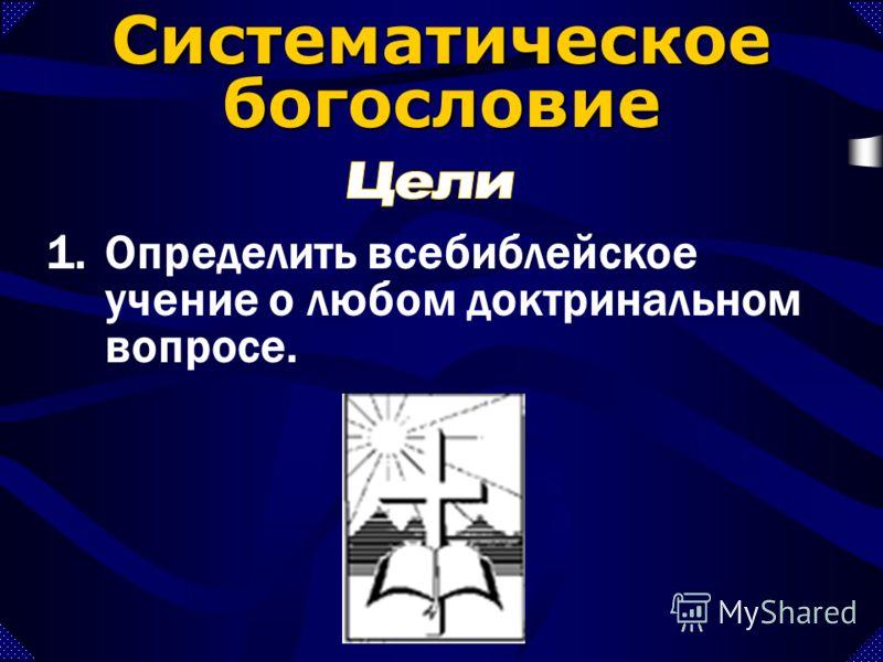 Систематика Философское богословие Историческое богословие Богословие ВЗ и НЗ Богословие ВЗ Подходы к изучению богословия Экзегеза Греческий язык Еврейский язык