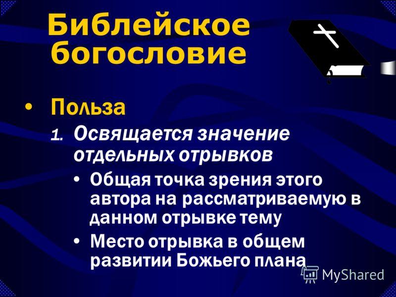 Библейское богословие Цели 4. Обнаружить, если есть, теологический центр Библии