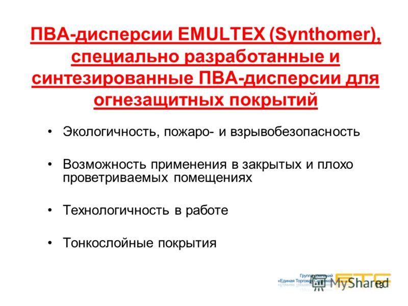 19 ПВА-дисперсии EMULTEX (Synthomer), специально разработанные и синтезированные ПВА-дисперсии для огнезащитных покрытий Экологичность, пожаро- и взрывобезопасность Возможность применения в закрытых и плохо проветриваемых помещениях Технологичность в