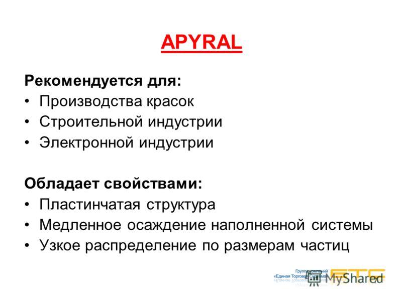 7 APYRAL Рекомендуется для: Производства красок Строительной индустрии Электронной индустрии Обладает свойствами: Пластинчатая структура Медленное осаждение наполненной системы Узкое распределение по размерам частиц