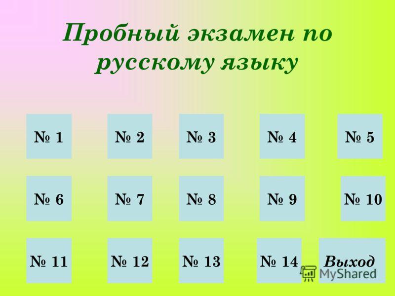 1 2 3 4 5 6 7 8 9 10 11 12 13 14 Пробный экзамен по русскому языку Выход