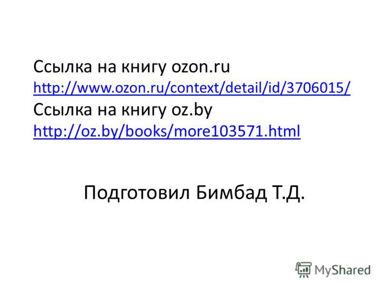 Ссылка на книгу ozon.ru http://www.ozon.ru/context/detail/id/3706015/ Ссылка на книгу oz.by http://oz.by/books/more103571.html http://www.ozon.ru/context/detail/id/3706015/ http://oz.by/books/more103571.html Подготовил Бимбад Т.Д.