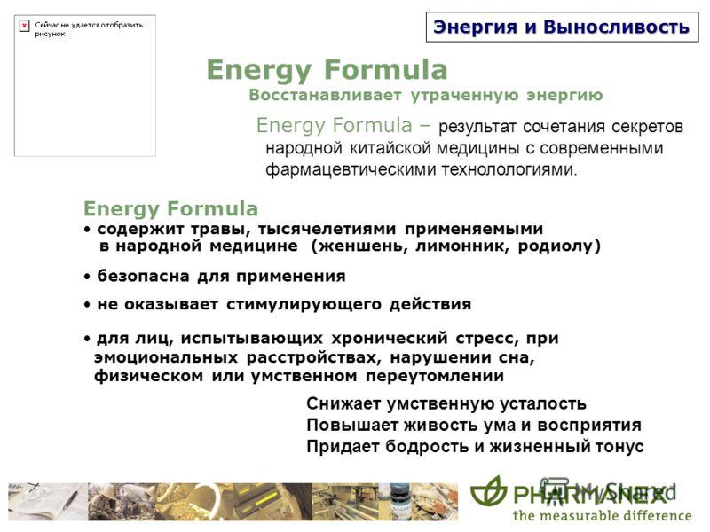 Energy Formula Восстанавливает утраченную энергию Снижает умственную усталость Повышает живость ума и восприятия Придает бодрость и жизненный тонус Energy Formula – результат сочетания секретов народной китайской медицины с современными фармацевтичес