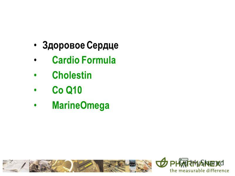 Здоровое Сердце Cardio Formula Cholestin Co Q10 MarineOmega