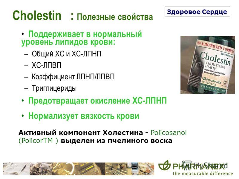 Cholestin ® : Полезные свойства Поддерживает в нормальный уровень липидов крови: –Общий ХС и ХС-ЛПНП –ХС-ЛПВП –Коэффициент ЛПНП/ЛПВП –Триглицериды Предотвращает окисление ХС-ЛПНП Нормализует вязкость крови Активный компонент Холестина - Policosanol (