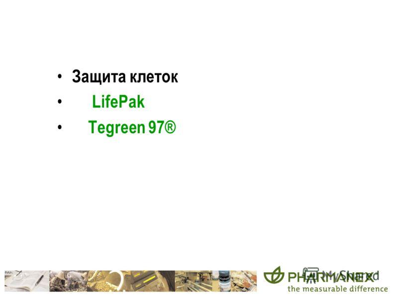 Защита клеток LifePak Tegreen 97®