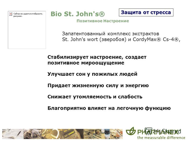 Защита от стресса Bio St. John's® Позитивное Настроение Запатентованный комплекс экстрактов St. John's wort (зверобоя) и CordyMax® Cs-4®, Стабилизирует настроение, создает позитивное мироощущение Улучшает сон у пожилых людей Придает жизненную силу и