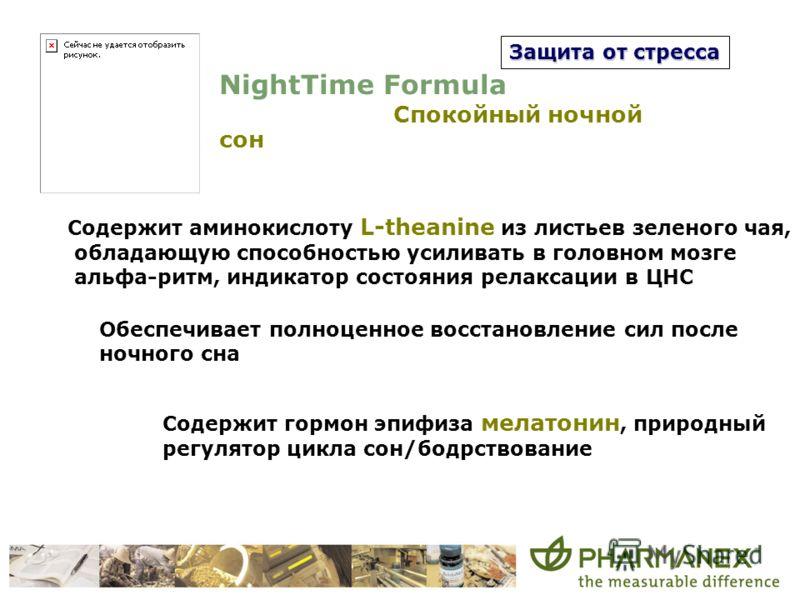 Защита от стресса NightTime Formula Спокойный ночной сон Содержит аминокислоту L-theanine из листьев зеленого чая, обладающую способностью усиливать в головном мозге альфа-ритм, индикатор состояния релаксации в ЦНС Обеспечивает полноценное восстановл