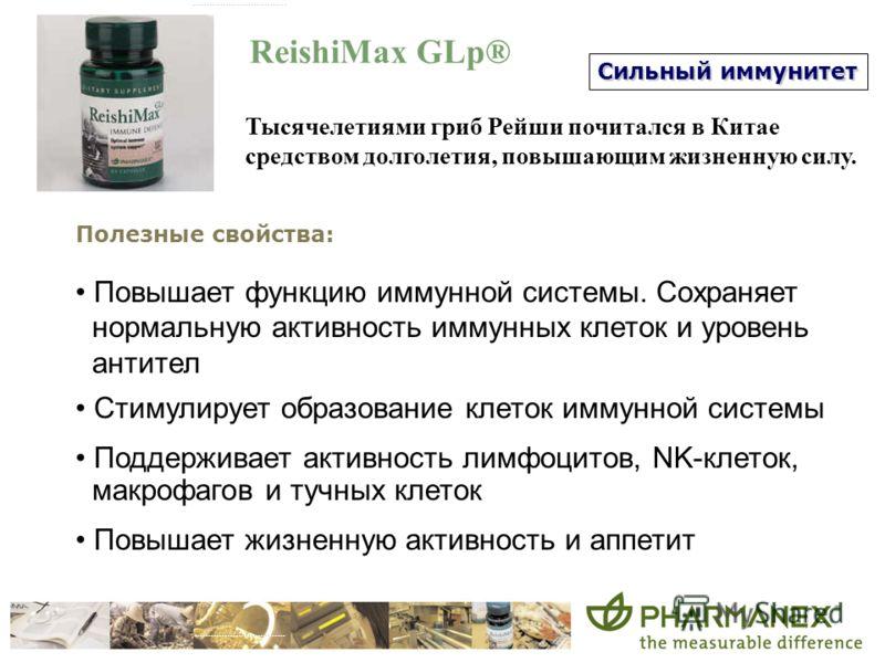 ReishiMax GLp® Полезные свойства: Повышает функцию иммунной системы. Сохраняет нормальную активность иммунных клеток и уровень антител Стимулирует образование клеток иммунной системы Поддерживает активность лимфоцитов, NK-клеток, макрофагов и тучных