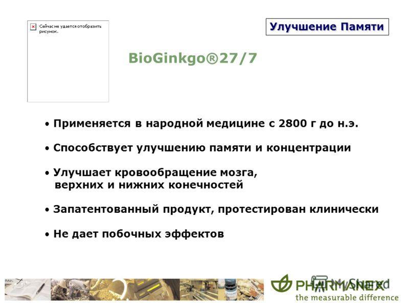 Улучшение Памяти BioGinkgo®27/7 Применяется в народной медицине с 2800 г до н.э. Способствует улучшению памяти и концентрации Улучшает кровообращение мозга, верхних и нижних конечностей Запатентованный продукт, протестирован клинически Не дает побочн