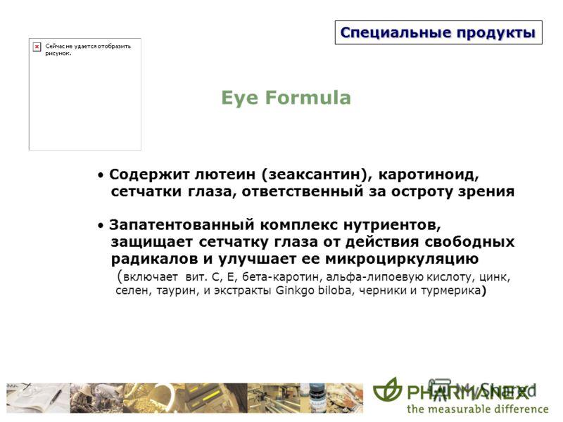 Специальные продукты Eye Formula Содержит лютеин (зеаксантин), каротиноид, сетчатки глаза, ответственный за остроту зрения Запатентованный комплекс нутриентов, защищает сетчатку глаза от действия свободных радикалов и улучшает ее микроциркуляцию ( вк