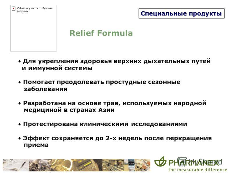 Специальные продукты Relief Formula Для укрепления здоровья верхних дыхательных путей и иммунной системы Помогает преодолевать простудные сезонные заболевания Разработана на основе трав, используемых народной медициной в странах Азии Протестирована к