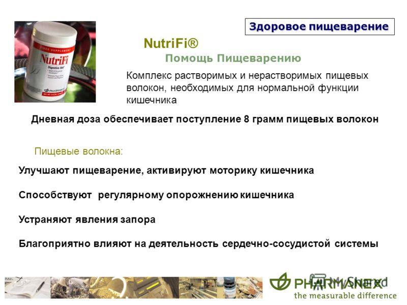 Здоровое пищеварение NutriFi® Помощь Пищеварению Комплекс растворимых и нерастворимых пищевых волокон, необходимых для нормальной функции кишечника Дневная доза обеспечивает поступление 8 грамм пищевых волокон Улучшают пищеварение, активируют моторик