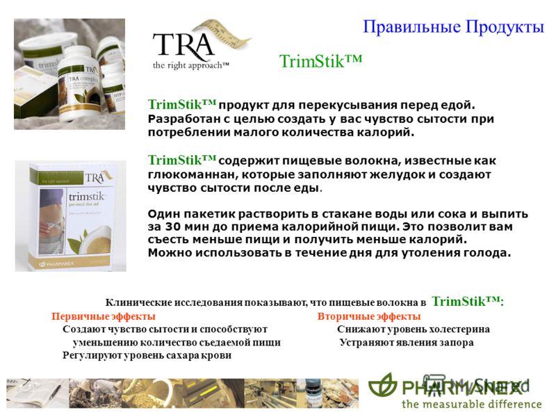 TrimStik TrimStik продукт для перекусывания перед едой. Разработан с целью создать у вас чувство сытости при потреблении малого количества калорий. TrimStik содержит пищевые волокна, известные как глюкоманнан, которые заполняют желудок и создают чувс