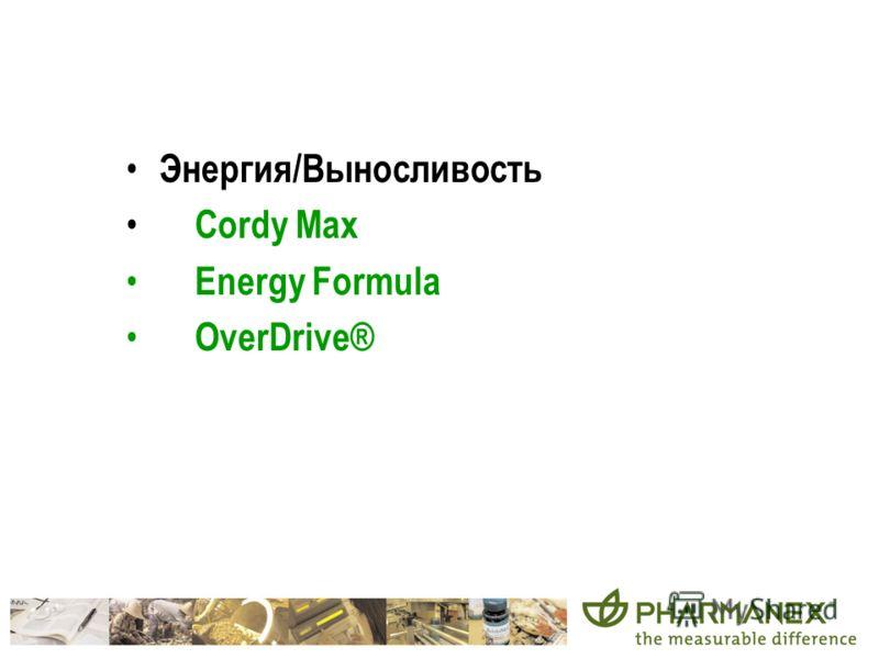 Энергия/Выносливость Cordy Max Energy Formula OverDrive®