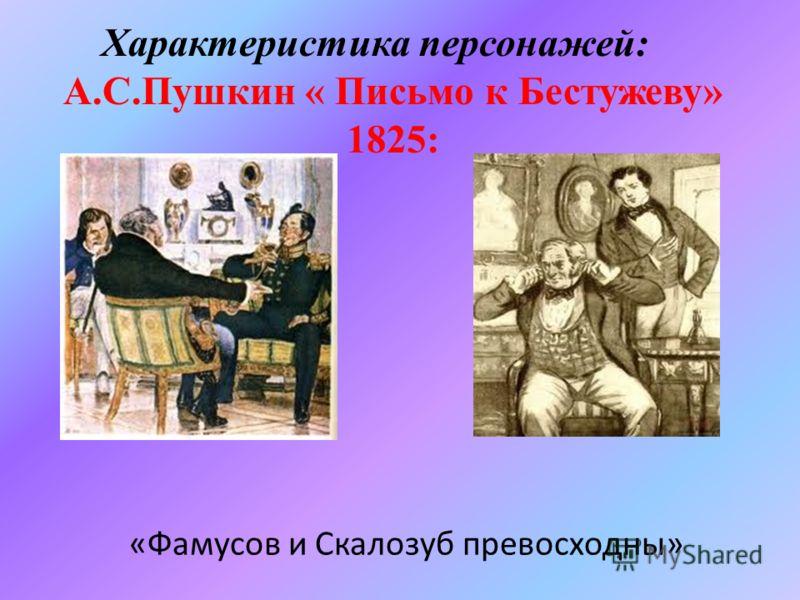 «Фамусов и Скалозуб превосходны» Характеристика персонажей: А.С.Пушкин « Письмо к Бестужеву» 1825: