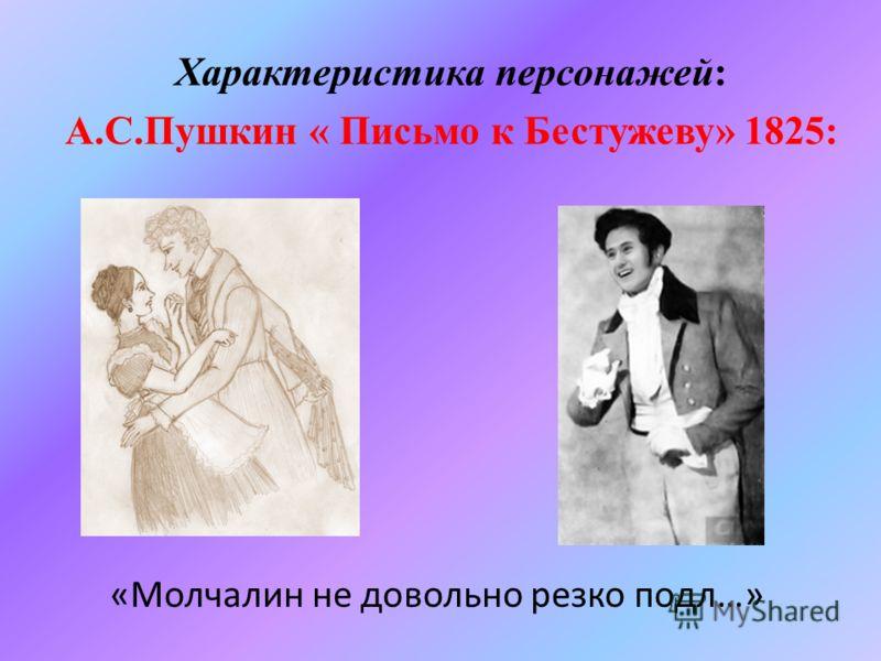 Характеристика персонажей: А.С.Пушкин « Письмо к Бестужеву» 1825: «Молчалин не довольно резко подл…»