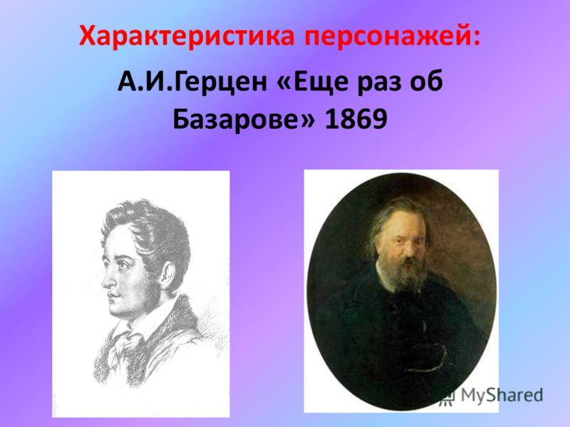 Характеристика персонажей: А.И.Герцен «Еще раз об Базарове» 1869