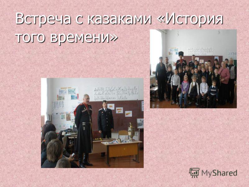 Встреча с казаками «История того времени»