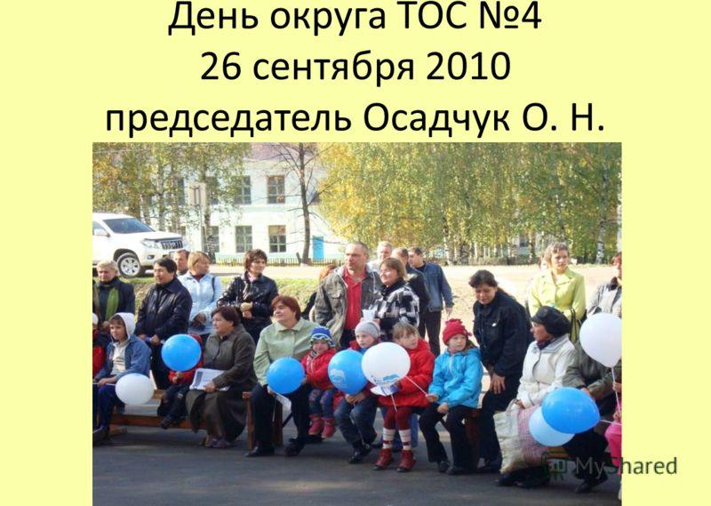 День округа ТОС 4 26 сентября 2010 председатель Осадчук О. Н.