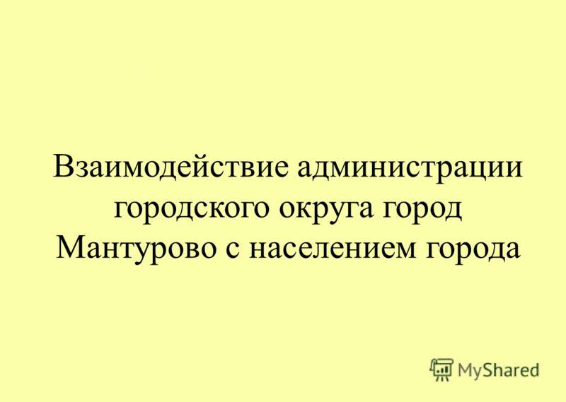Взаимодействие администрации городского округа город Мантурово с населением города