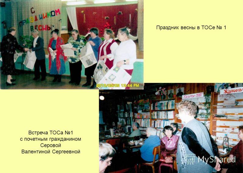 Праздник весны в ТОСе 1 Встреча ТОСа 1 с почетным гражданином Серовой Валентиной Сергеевной